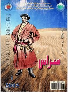 123 1 - مىراس2005-يىلى 1-سان