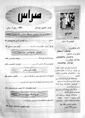 123 - مىراس2003-يىلى 2-سان