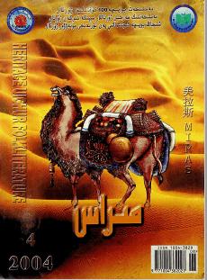 1256 - مىراس2004-يىلى 4-سان