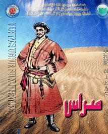 1354 - مىراس2005-يىلى 3-سان