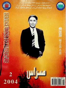1998 - مىراس2004-يىلى 2-سان