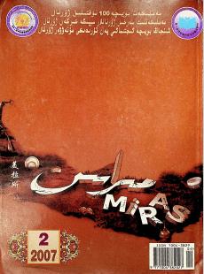 20072 - مىراس2007-يىلى 2-سان