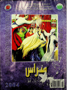5454 - مىراس2004-يىلى 5-سان