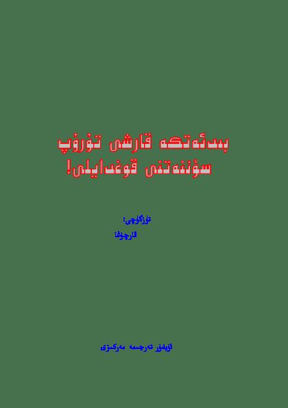 elkitab islam 11 0 - بىدئەتكە قارشى تۇرۇپ سۈننەتنى قوغدايلى