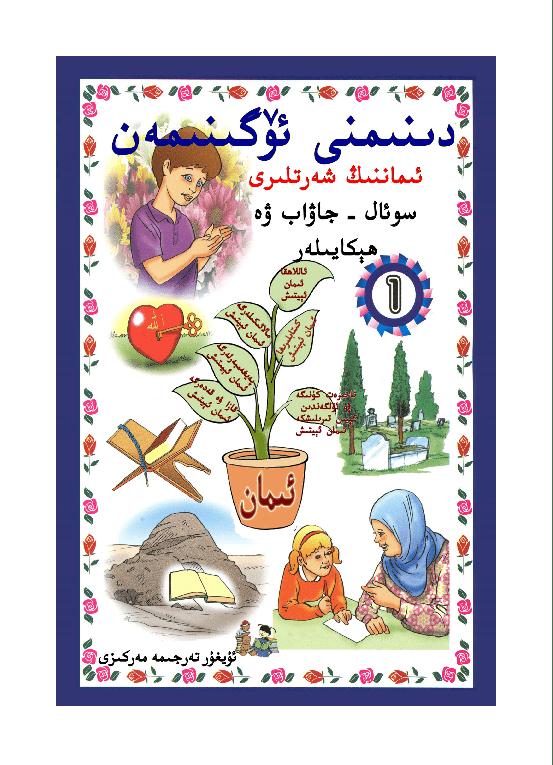 elkitab islam 14 0 - دىنىمنى ئۆگىنىمەن (1) - ئىماننىڭ شەرتلىرى، سۇئال-جاۋاب ۋە ھېكايىلەر