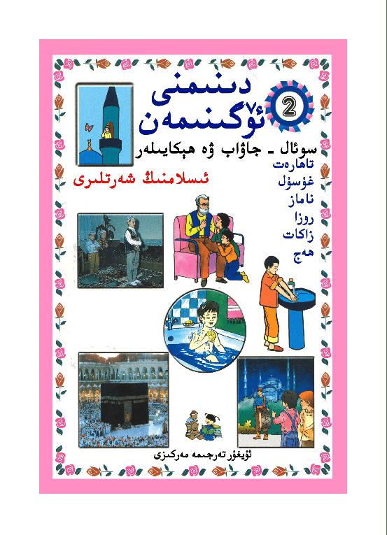 elkitab islam 15 0 - دىنىمنى ئۆگىنىمەن (2) - ئىماننىڭ شەرتلىرى، سۇئال-جاۋاب ۋە ھېكايىلەر