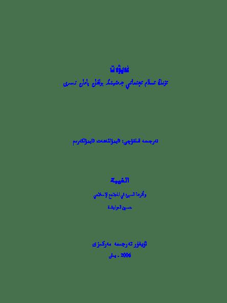 elkitab islam 16 0 e1597733936733 - غەيۋەت ۋە ئۇنىڭ ئىسلام ئىجتىمائىي جەمئىيىتىگە بولغان يامان تەسىرى
