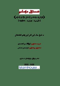 elkitab islam 17 0 - ھىسنۇل مۇسلۇم (قۇرئان ۋە سۈننەتتىن ئېلىنغان دۇئا ۋە زىكىرلەر)