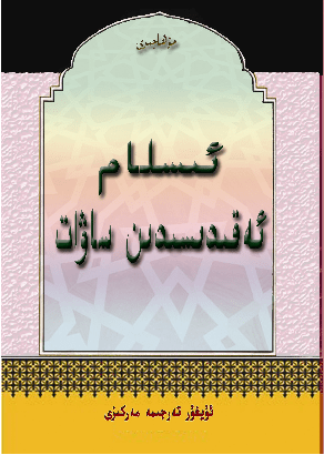 elkitab islam 18 0 e1597734009941 - ئىسلام ئەقىدىسىدىن ساۋات