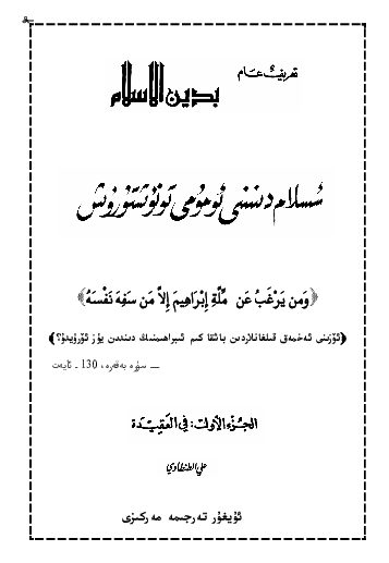 elkitab islam 19 0 e1597734069408 - ئىسلام دىنىنى ئۇمۇمى تۇنۇشتۇرۇش