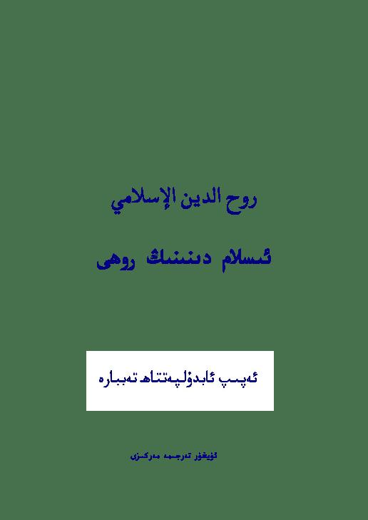 elkitab islam 20 0 - ئىسلام دىنىنىڭ روھى