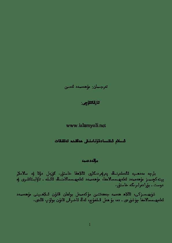 elkitab islam 21 0 - ئىسلام ئىقتىسادشۇناسلىقى ھەققىدە تەتقىقات