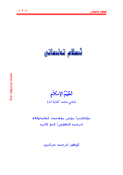 elkitab islam 22 0 - ئىسلام تەلىماتى