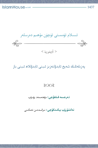 elkitab islam 23 0 - ئىسلام ئۈممىتى ئۈچۈن مۇھىم دەرسلەر