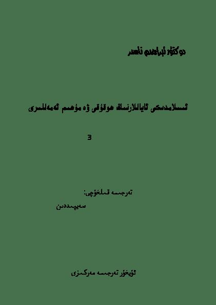 elkitab islam 24 0 e1597734240412 - ئىسلامدىكى ئاياللارنىڭ ھوقۇقى ۋە مۇھىم ئەمەللىرى