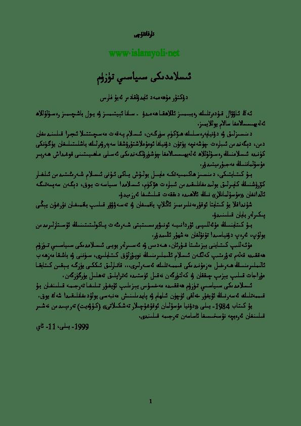 elkitab islam 25 0 - ئىسلامدىكى سىياسىي تۈزۈم