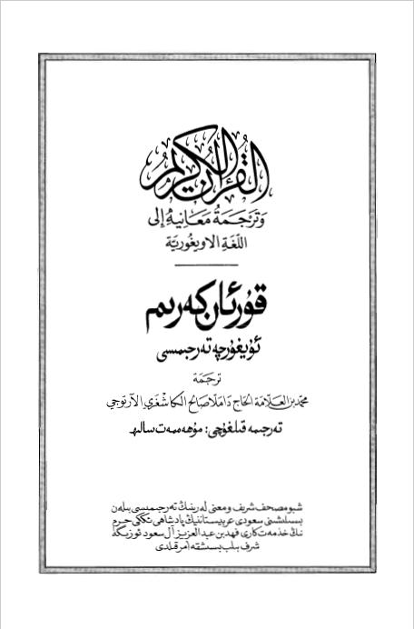elkitab islam 28.pdf GESCHÜTZT Adobe Acrobat R - قۇرئان كەرىم ئۇيغۇرچە تەرجىمىسى (مۇھەممەد سالىھ تەرجىمىسى) - سۈزۈك نۇسخا