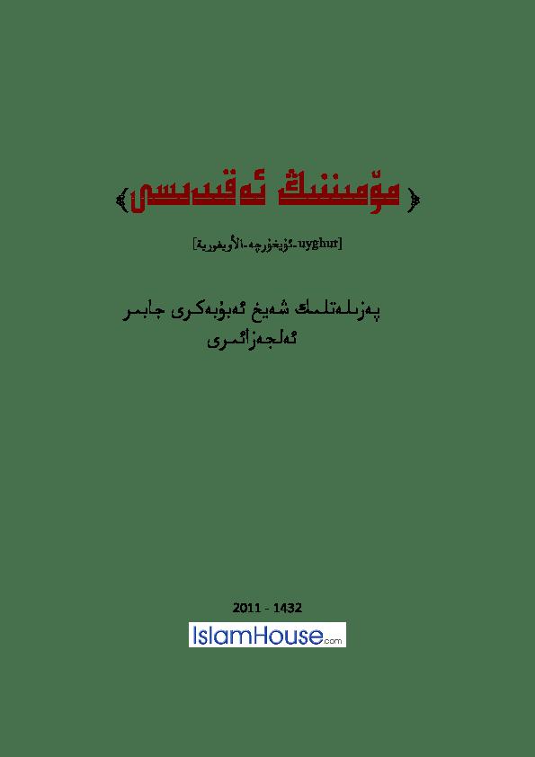 elkitab islam 29 0 - مۆمىننىڭ ئەقىدىسى