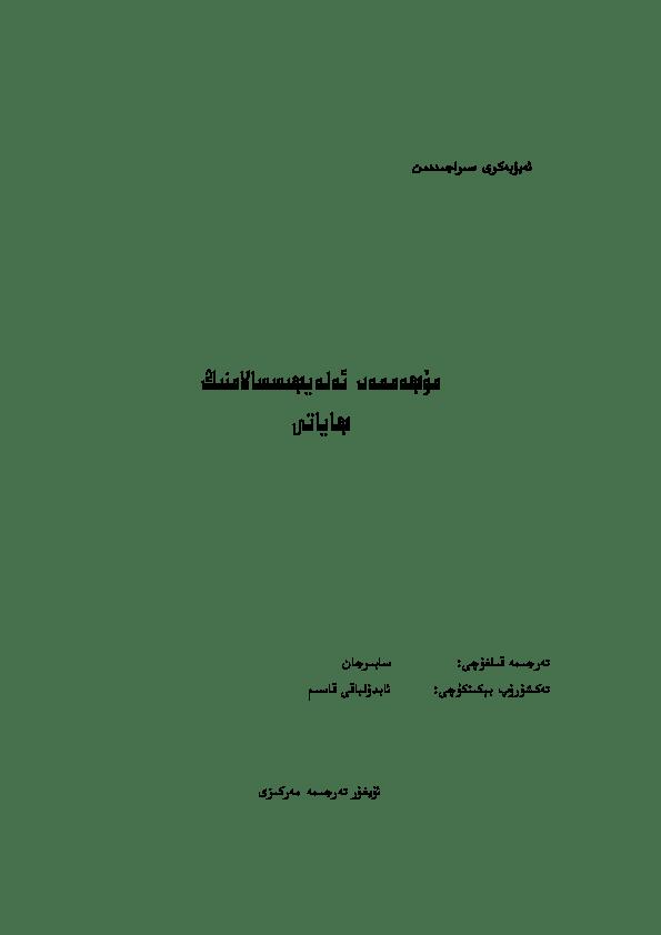 elkitab islam 31 0 - مۇھەممەد ئەلەيھىسالامنىڭ ھاياتى (ئەبۇبەكرى سىراجىددىن)