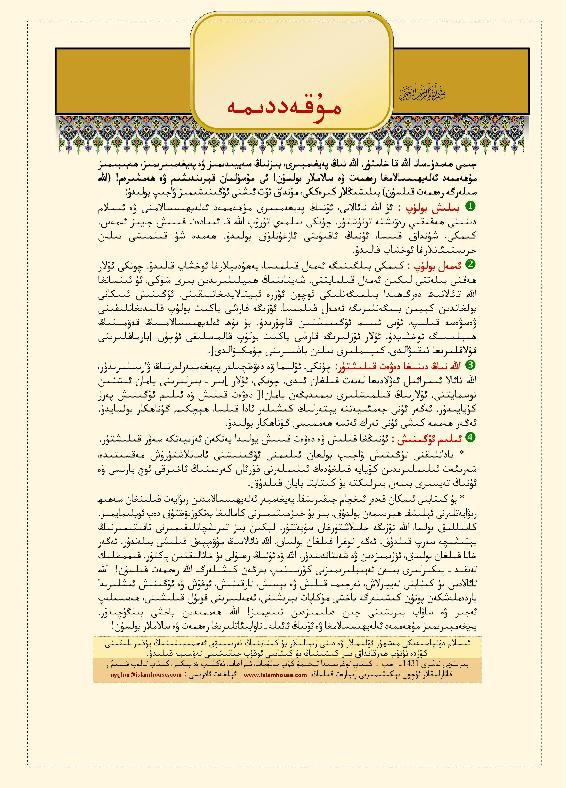elkitab islam 32 0 - قۇرئان ئۇقۇشنىڭ پەزىلىتى