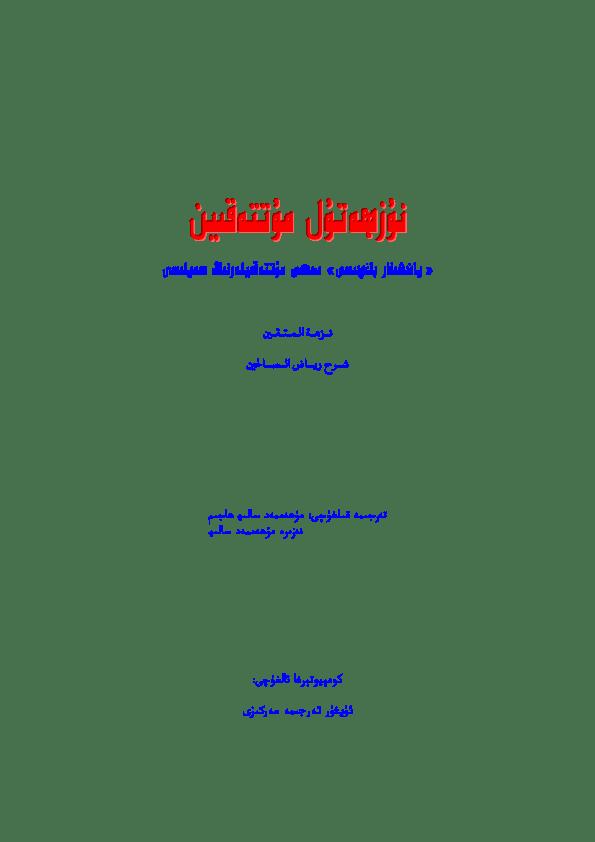elkitab islam 33 0 - نۇزھەتۇل مۇتتەقىيىن - «ياخشىلار باغچىسى»دىكى مۇتتەقىيلەرنىڭ سەيلىسى