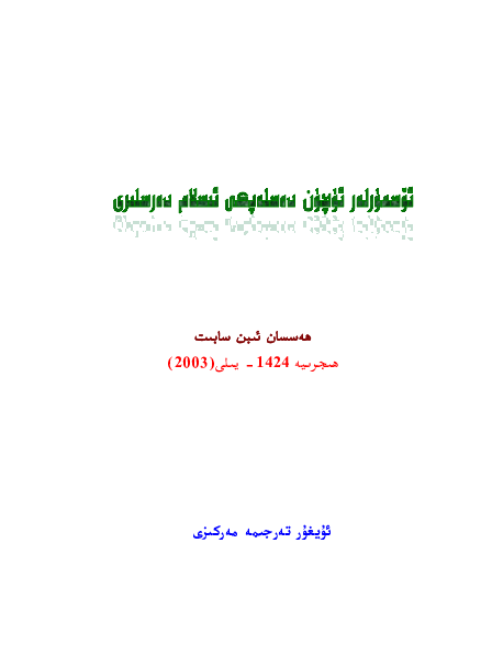 elkitab islam 35 0 e1597748225401 - ئۆسمۈرلەر ئۈچۈن دەسلەپكى ئىسلام دەرسلىرى