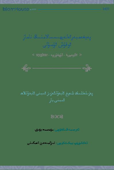 elkitab islam 38 0 - پەيغەمبەر ئەلەيھىسالامنىڭ ناماز ئوقۇش ئۇسۇلى