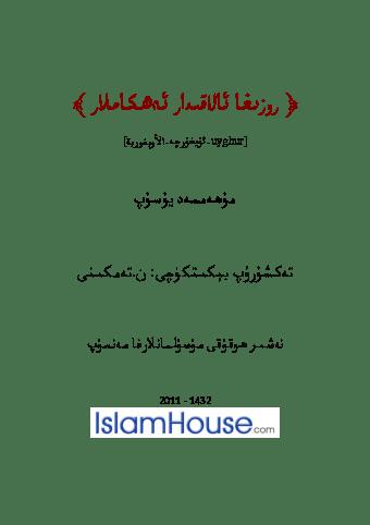 elkitab islam 39 0 - روزىغا ئالاقىدار ئەھكاملار