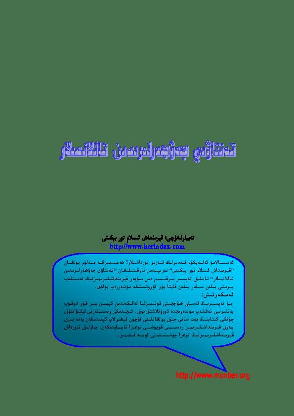 elkitab islam 42 0 - تەنتاۋىي جەۋھەرلىرىدىن تاللانمىلار