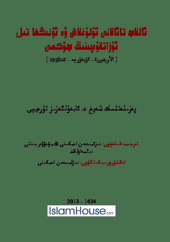 elkitab islam 8 0 - ئاللاھ تائالانى ئۇلۇغلاش ۋە ئۇنىڭغا تىل ئۇزاتقۇچىنىڭ ھۆكمى