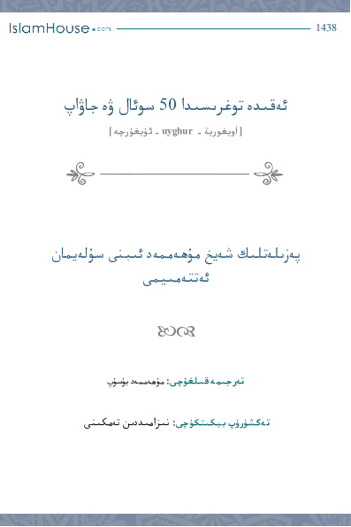 elkitab islam 9 0 - ئەقىدە توغرىسىدا 50 سۇئال ۋە جاۋاب