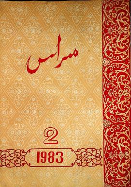 miras - مىراس 1983- يىلى 2-سان