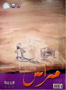 20134 - مىراس 2013-يىلى 4-سان