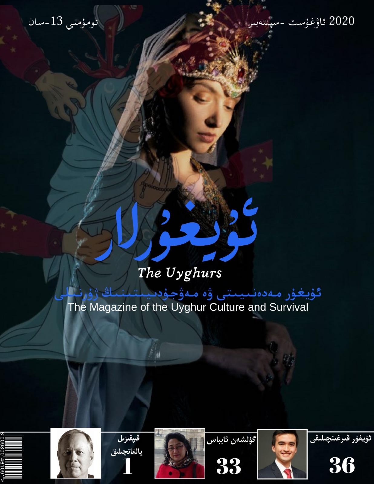 Uyghur13 - ئۇيغۇرلار 2020-يىلى 13-سان