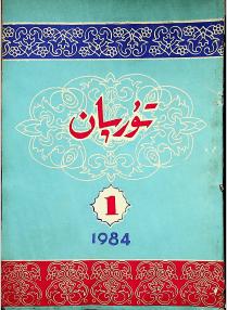 19841 - تۇرپان 1984-يىلى1-سان