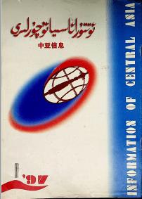 ئوتتۇرا ئاسىيا ئۇچۇرلىرى 1997-يىلى 1-سان, ئېلكىتاب تورى