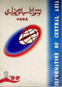 19972 - ئوتتۇرا ئاسىيا ئۇچۇرلىرى 1997-يىلى 2-سان