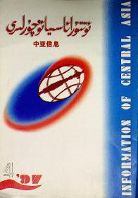 19974 - ئوتتۇرا ئاسىيا ئۇچۇرلىرى 1997-يىلى 4-سان
