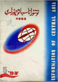 19975 - ئوتتۇرا ئاسىيا ئۇچۇرلىرى 1997-يىلى 5-سان
