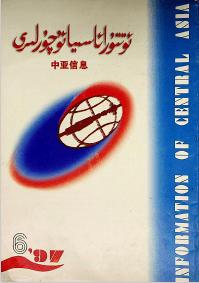 19976 - ئوتتۇرا ئاسىيا ئۇچۇرلىرى 1997-يىلى 6-سان