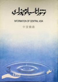 ئوتتۇرا ئاسىيا ئۇچۇرلىرى 1998-يىلى 3-سان, ئېلكىتاب تورى