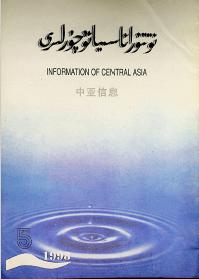 ئوتتۇرا ئاسىيا ئۇچۇرلىرى 1998-يىلى 5-سان, ئېلكىتاب تورى