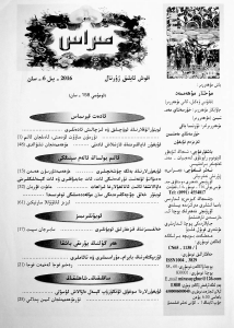 20166 - مىراس 2016-يىلى 6-سان