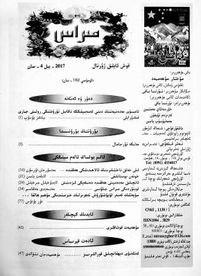 20174 - مىراس 2017-يىلى 4-سان