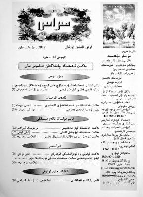 20175 - مىراس 2017-يىلى 5-سان