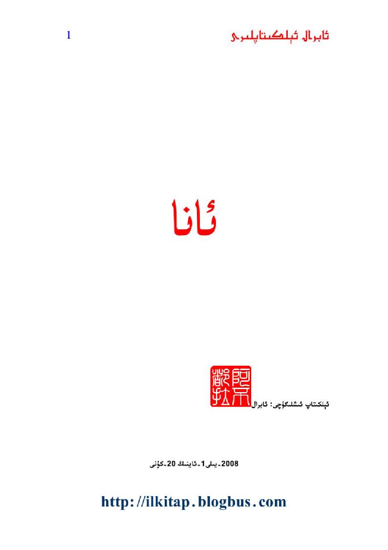 Elkitab 2020 oktebir16 0 - ئانا (ئانا تېمىسىدىكى نادىر شېئىرلار)