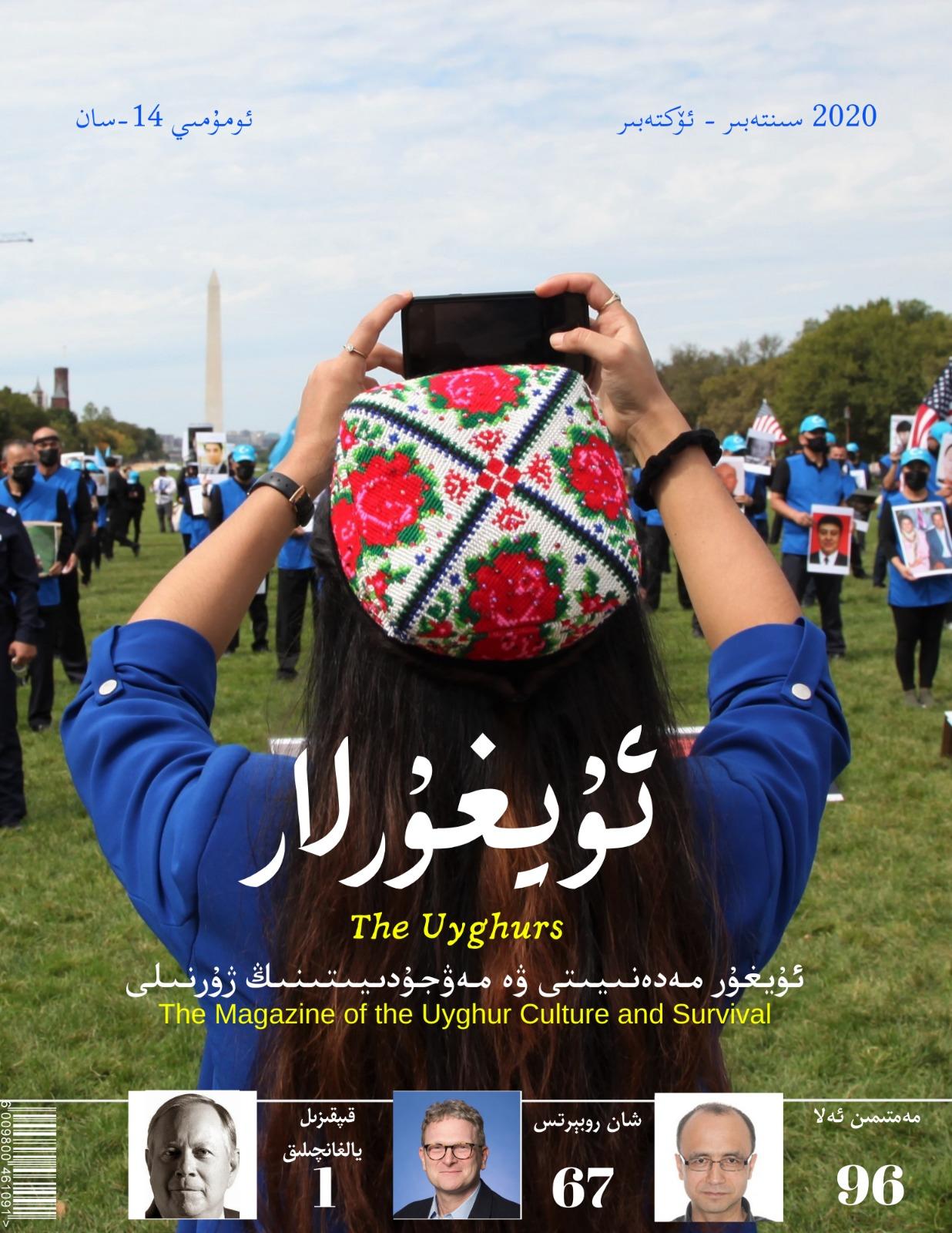 uyghur14 - ئۇيغۇرلار 2020-يىلى 14-سان