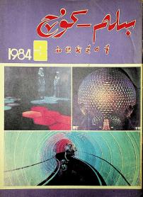 19843 - بىلىم – كۇچ 1984-يىلى 3-سان
