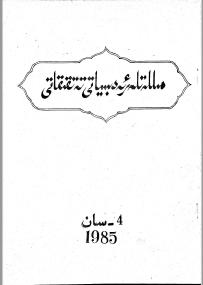19854 - مىللەتلەر ئەدەبىياتى تەتقىقاتى 1985-يىلى4-سان