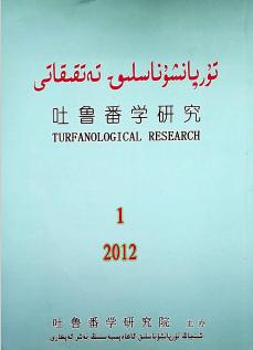20121 - تۇرپانشۇناسلىق تەتقىقاتى2012-يىلى1-سان